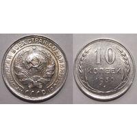 10 копеек 1930 XF