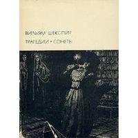 Библиотека Всемирной литературы.Шекспир.Трагедии.Сонеты. Том-36.