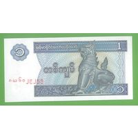 1 Кьят 1994 (Мьянма) UNC