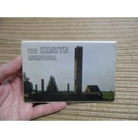 Хатынь - набор открыток 1980 года