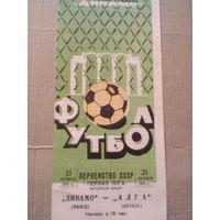 1975 год динамо минск--алга фрунзе