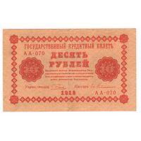 10 рублей 1918 Серия АА-070 Пятаков Гейльман
