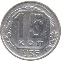 СССР 15 копеек 1956г.