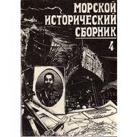 Морской исторический сборник  выпуск 4