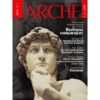 Arche 1-2 2006