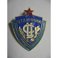 Значок Отличник советской потребительской кооперации ЛМД