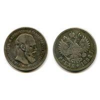 Россия 1888 рубль Александр III копия РЕДКОЙ МОНЕТЫ