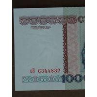 100000 рублей 1996 год (UNC) Серия зВ
