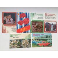 Календарики Страхование 1983-1986 (6 штук)