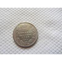 25 копеек 1850 г.  СПБ  ПА