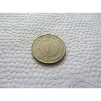 1 динар 1979