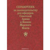 Справочник по законодательству для офицеров Советской Армии и Военно-Морского флота
