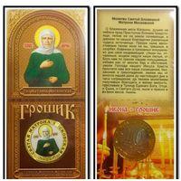 НОВИНКА! 10 рублей цветная. СВЯТАЯ МАТРОНА МОСКОВСКАЯ в буклете + магнит