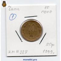 10 песо Чили 1999 года (#1)