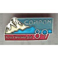1989 г. Сайрам. Альпиниада.