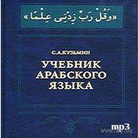 18 аудиокурсов (учебников) АРАБСКОГО языка (на 2 DVD)