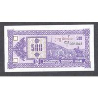 Грузия 500 купонов 1993 г. 1-я серия