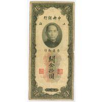 10 золотых таможенных юнитов 1930
