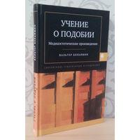 Беньямин В. – Учение о подобии. Медиаэстетические произведения