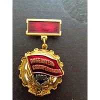 Значок победитель соцсоревнования 1979
