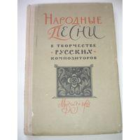 Народные песни в творчестве русских композиторов 1962г тир 5 тыс