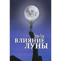 Элен Хок. Влияние Луны