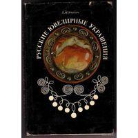 Уткин П. Русские ювелирные украшения. 1970г.