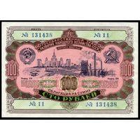 СССР. 100 рублей. Облигация 1952 года. XF/XF+