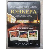 DVD ЮНКЕРА (ЛИЦЕНЗИЯ)