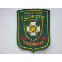 ШЕВРОН БЕЛОРУССКОЕ-КАЗАЧЕСТВО.(2).