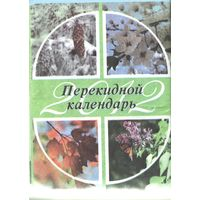 Перекидной календарь 2012 год
