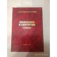 Книга (медицина)
