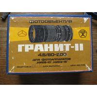 Объектив Гранит-11 4.5/80-200 + фильтры