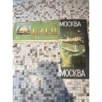 Туристическая схема МОсква и Киев