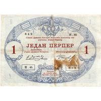 Черногория, 1 перпер, 1914 г.