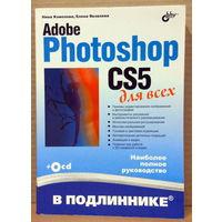 Adobe Photoshop CS5 для всех (уценка)