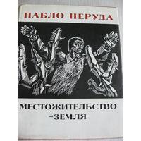 """Пабло Неруда""""Местожительство-земля""""."""