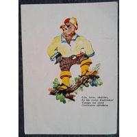 Рожкалн Д. Гордый орел. Рига. 1958 г.