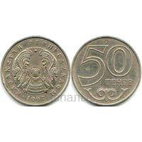 Казахстан 50 тенге 1997