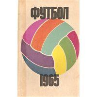 """Календарь-справочник Москва (""""ФиС"""") 1965"""