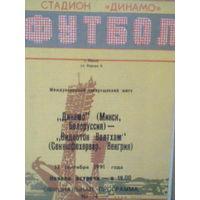 17.09.1991-тов.матч  динамо минск--видеотон венгрия