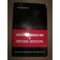 Концентрационный мир и советская литература