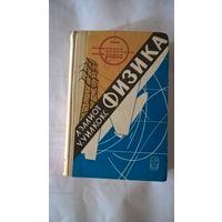 Эллиот Л.,Уилкокс У. Физика.