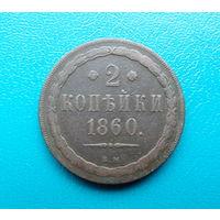 2 копейки 1860 вм (варшавский орел)