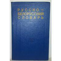 Русско-белорусский словарь С.М.Грабчиков