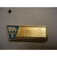 РПТ Минск.Советский райпищеторг.