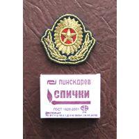 Шеврон-кокарда МЧС РБ офицерская вышитая