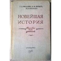 Г.Л. Розанов и др. Новейшая история. Пособие для учителей. 1961 год
