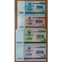 Набор сберегательных облигаций КНДР 2003 года - 5000, 10000, 50000, 100000 вон - UNC
