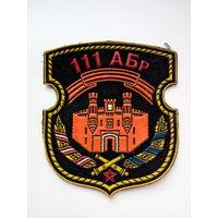 Шеврон 111 АБр